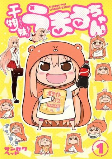 干物妹! うまるちゃん 1 (ヤングジャンプコミックス)