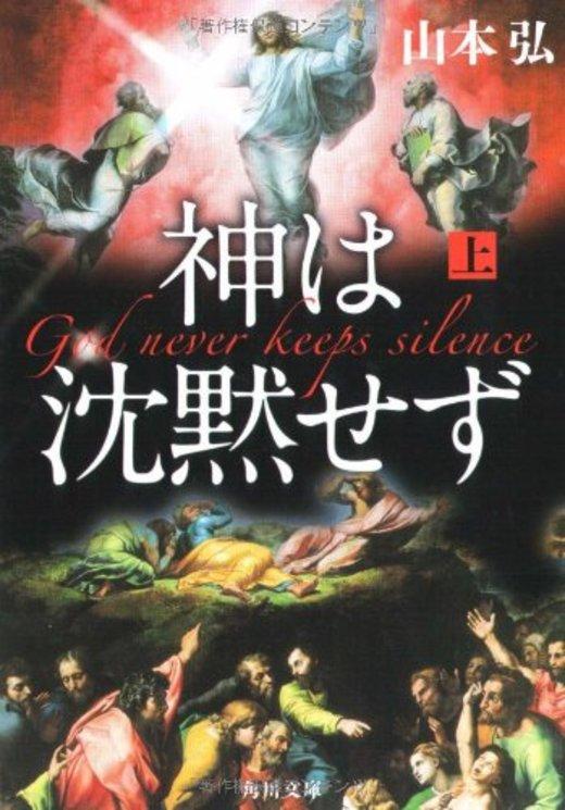 神は沈黙せず(上) (角川文庫)