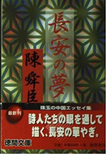 長安の夢 (徳間文庫)