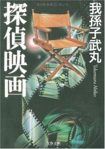探偵映画 (文春文庫)