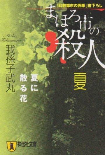 まほろ市の殺人 夏―夏に散る花 (祥伝社文庫)