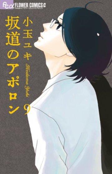 坂道のアポロン (9) (フラワーコミックス)