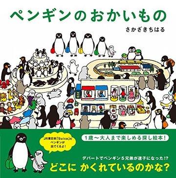 ペンギンのおかいもの