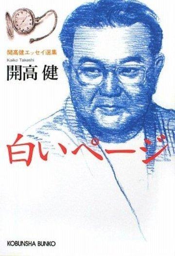 白いページ―開高健エッセイ選集 (光文社文庫)