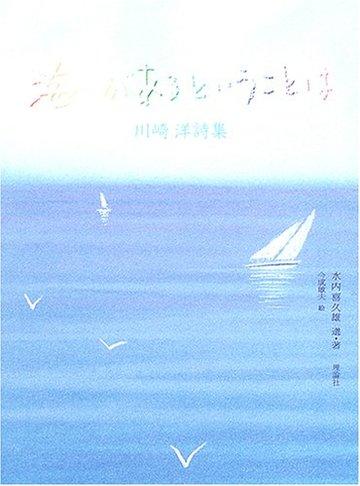海があるということは―川崎洋詩集 (詩と歩こう)