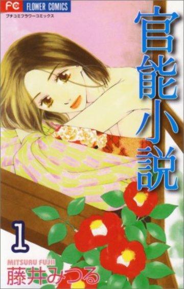 官能小説 1 (フラワーコミックス)