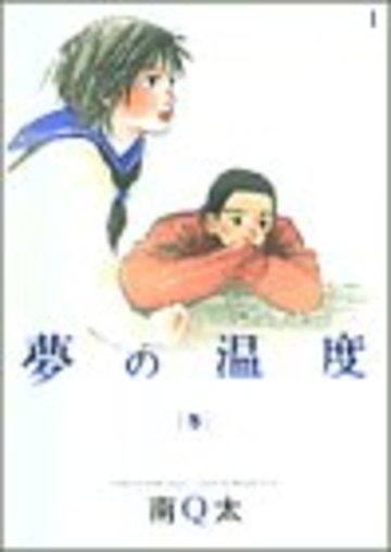 夢の温度 冬 (フィールコミックスゴールド み 2-9)