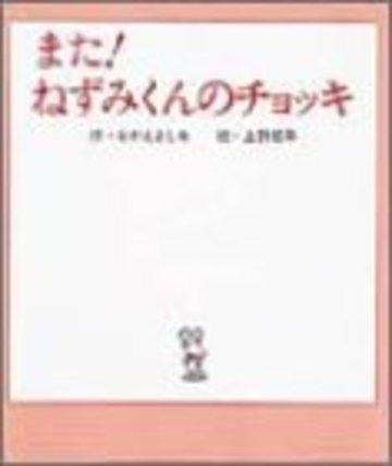 また!ねずみくんのチョッキ (ねずみくんの絵本 3)
