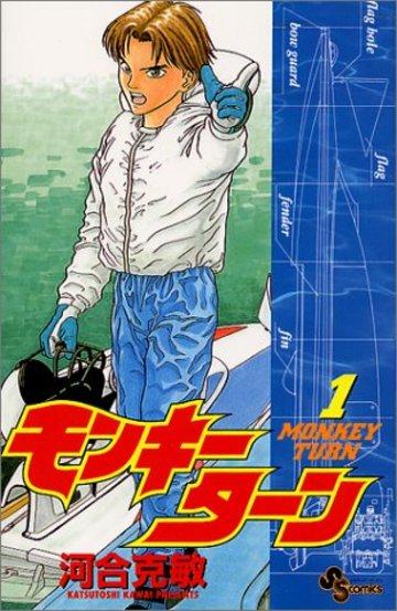 モンキーターン (1) (少年サンデーコミックス)
