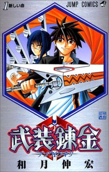 武装錬金 (1) (ジャンプ・コミックス)