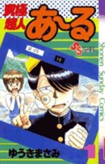 究極超人あ~る 1 (少年サンデーコミックス)