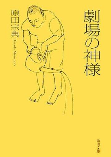 劇場の神様 (新潮文庫)