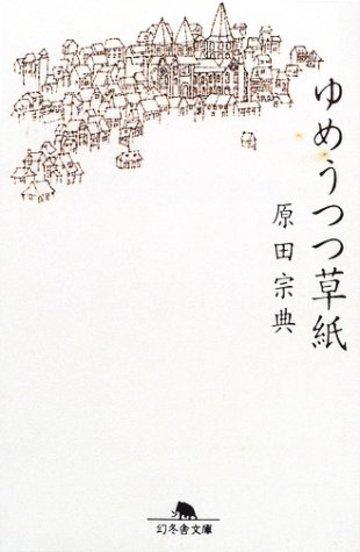 ゆめうつつ草紙 (幻冬舎文庫)
