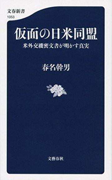 仮面の日米同盟 米外交機密文書が明かす真実 (文春新書)