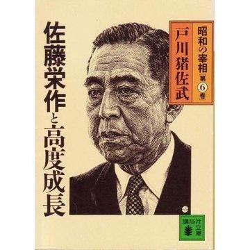 昭和の宰相 (第6巻) 佐藤栄作と高度成長 (講談社文庫)