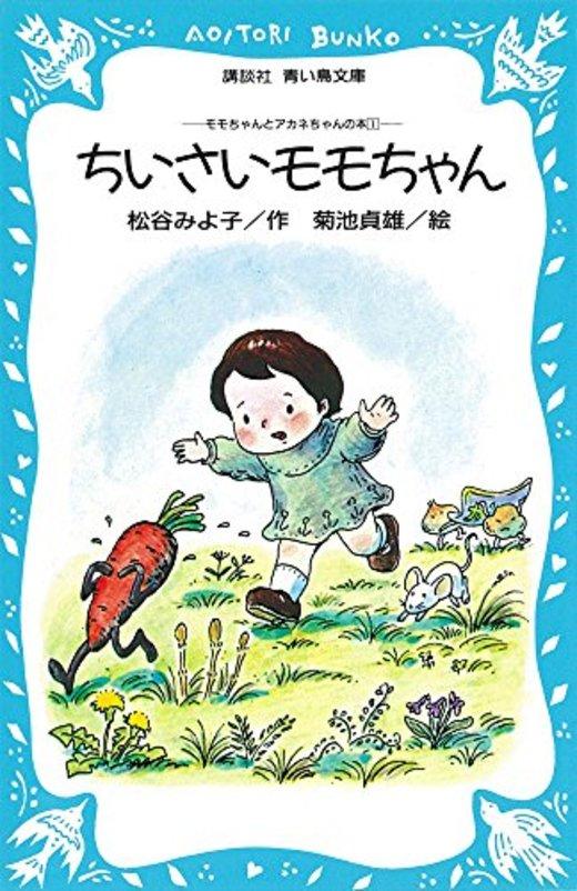 ちいさいモモちゃん モモちゃんとアカネちゃんの本(1) (講談社青い鳥文庫)