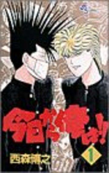 今日から俺は!! (1) (少年サンデーコミックス)