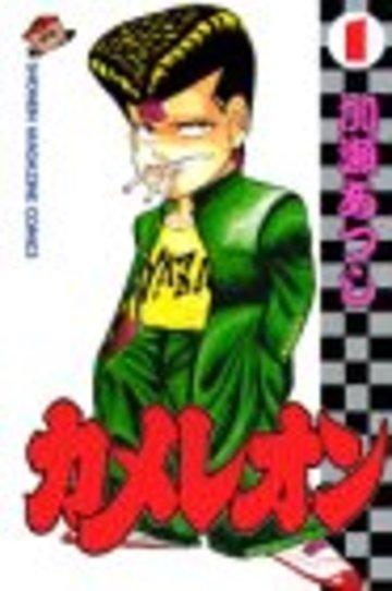 カメレオン (1) (講談社コミックス―Shonen magazine comics (1592巻))