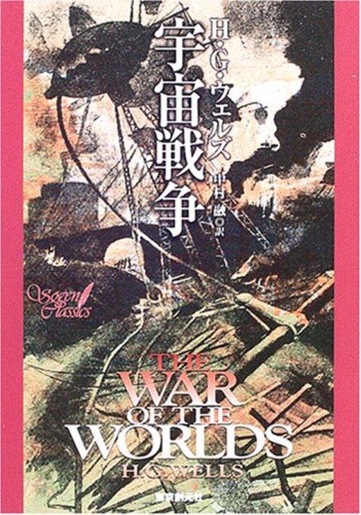 H.G.ウェルズのおすすめ本5選!...
