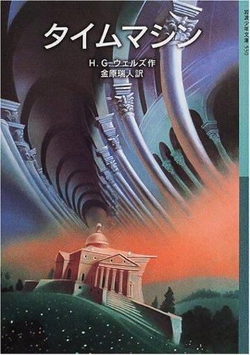 タイムマシン (岩波少年文庫)