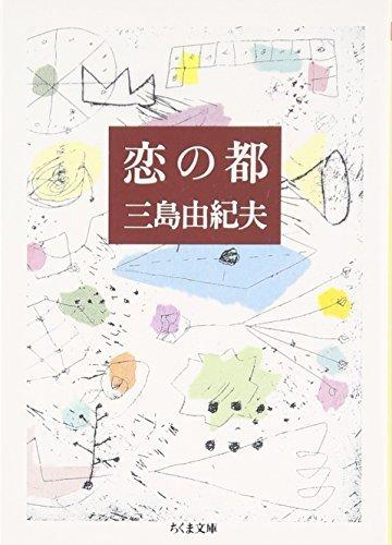 恋の都 (ちくま文庫)
