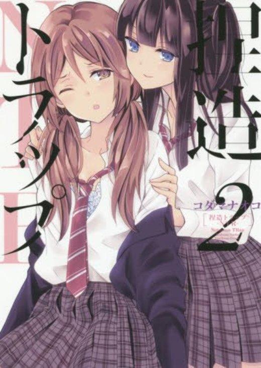 捏造トラップーNTRー 2 (IDコミックス 百合姫コミックス)