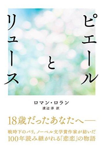 ピエールとリュース (鉄筆文庫)