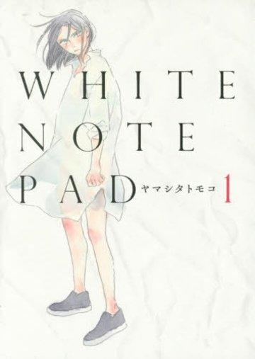 WHITE NOTE PAD 1 (フィールコミックスFCswing)