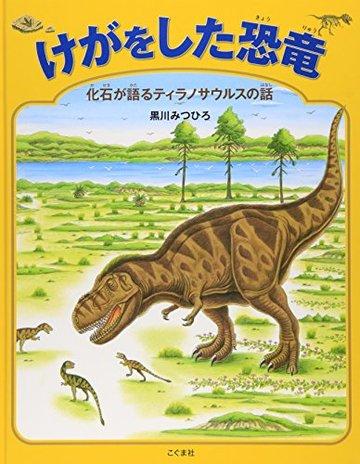 けがをした恐竜―化石が語るティラノサウルスの話