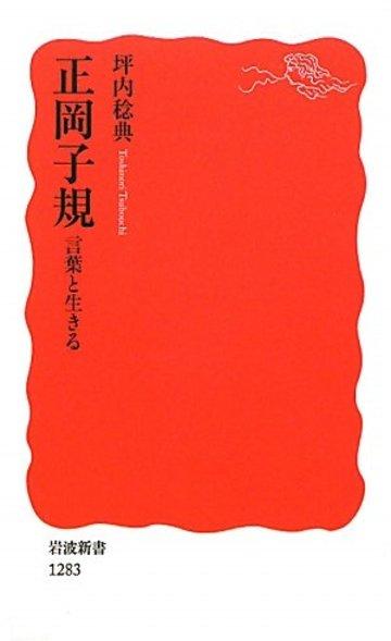 正岡子規 言葉と生きる (岩波新書)
