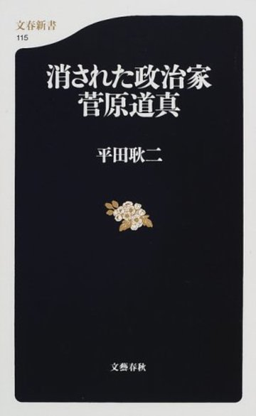 消された政治家・菅原道真 (文春新書)