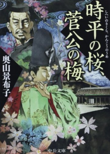時平の桜、菅公の梅 (中公文庫)