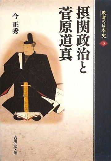 摂関政治と菅原道真 (敗者の日本史)