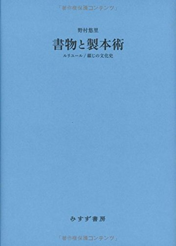 書物と製本術――ルリユール / 綴じの文化史