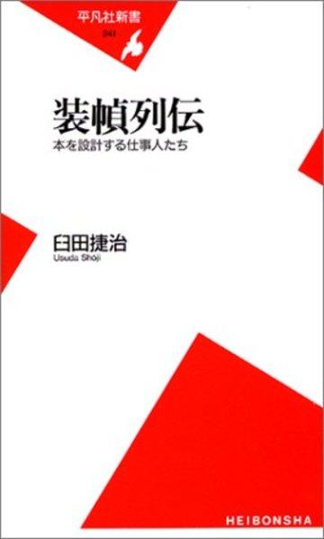 装幀列伝―本を設計する仕事人たち (平凡社新書)