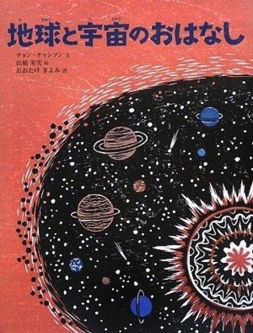 地球と宇宙のおはなし (講談社の翻訳絵本)