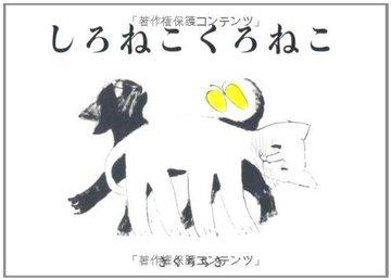 しろねこくろねこ (絵本単品)