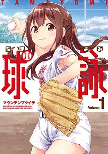 球詠 (1) (まんがタイムKRコミックス フォワードシリーズ)