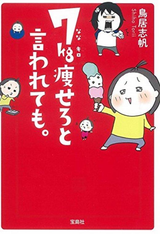 7kg痩せろと言われても。 (宝島SUGOI文庫)