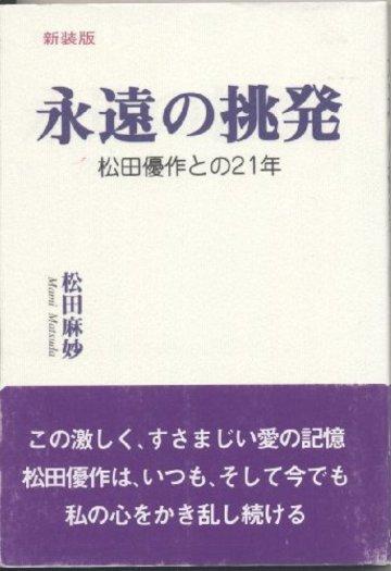 永遠の挑発―松田優作との21年