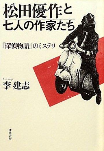 松田優作と七人の作家たち《『探偵物語』のミステリ》