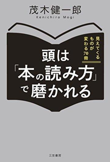 頭は「本の読み方」で磨かれる: 見えてくるものが変わる70冊 (単行本)