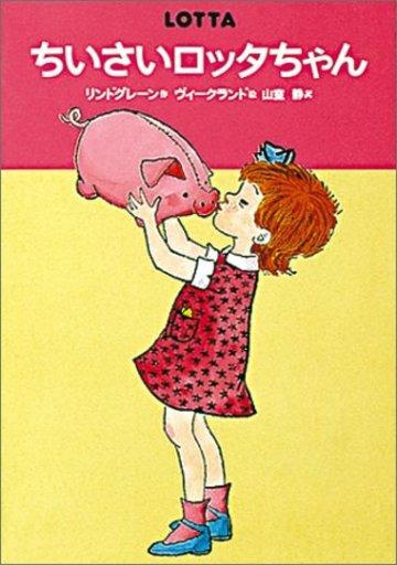 ちいさいロッタちゃん (世界のどうわ傑作選( 2))