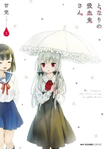 となりの吸血鬼さん (1) (MFC キューンシリーズ)