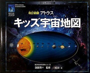 改訂新版 アトラスキッズ宇宙地図