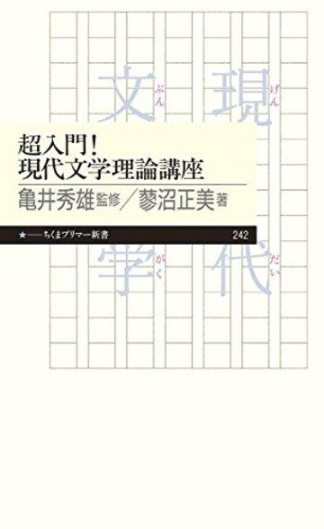 超入門!現代文学理論講座 (ちくまプリマー新書)