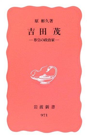 吉田茂―尊皇の政治家 (岩波新書)