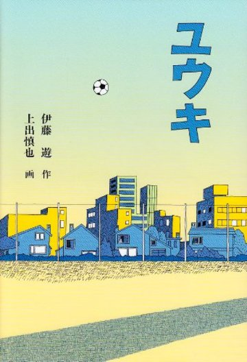 ユウキ (福音館創作童話シリーズ)