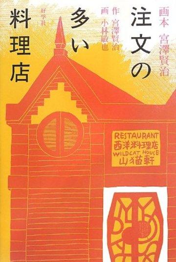 注文の多い料理店 (画本宮澤賢治)