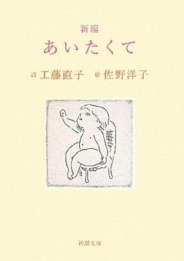 新編 あいたくて (新潮文庫)